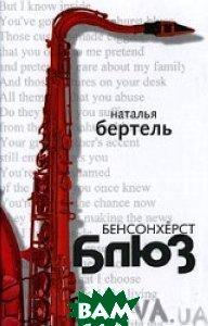 Бенсонхерст Блюз  Наталья Бертель купить