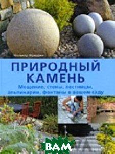 Природный камень. Мощение, стены, лестницы, альпинарии, фонтаны в вашем саду / Alles Liber Naturstein