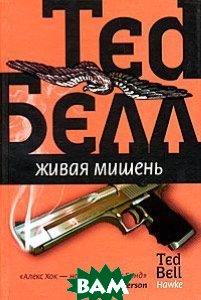 Живая мишень / Assassin  Тед Белл / Ted Bell купить