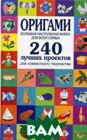Оригами. Большая настольная книга для всей семьи. 240 лучших проектов для совместного творчества  Светлана Соколова купить