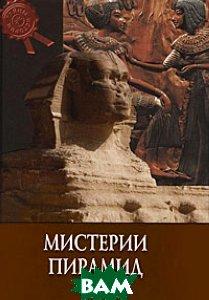Мистерии пирамид. Серия: Тайны истории / I misteri delle piramidi  Под ред. Черинотти А. купить