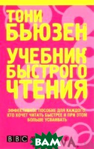 Учебник быстрого чтения / The Speed Reading Book  Бьюзен Т. / Tony Buzan купить