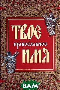 Твое православное имя  О. Глаголева купить