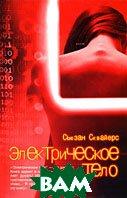 Электрическое тело / Body Electric  Сьюзан Сквайерс / Susan Squires купить
