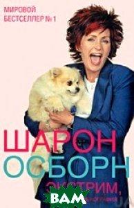 Экстрим, или Моя автобиография / Extreme: My Autobiography  Шарон Осборн / Sharon Osbourne купить