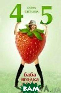 45 - баба ягодка опять!  Светлова Елена купить