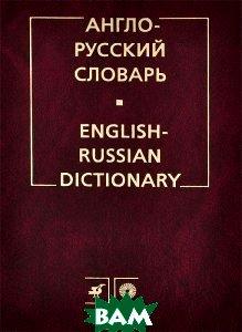 Англо-русский словарь. 23-е издание  Аракин В.Д., Выгодская 3.С., Ильина И.Н. купить