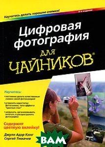 Цифровая фотография для `чайников`. 6-е издание / Digital Photography For Dummies, 6th edition   Джули Адэр Кинг / Julie Adair King  купить