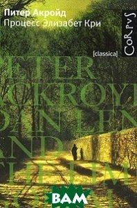 ������� �������� ��� / Dan Leno and Limehous Golem: The Trial of Elizabeth Cree  ������ ����� / Peter Ackroyd ������