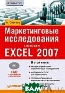 Маркетинговые исследования с помощью Excel 2007  Сергеев Александр Петрович  купить