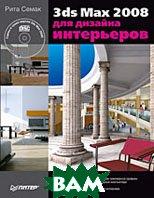 3ds Max 2008 для дизайна интерьеров  Семак Рита Васильевна  купить