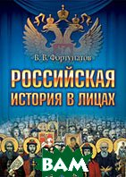 Российская история в лицах  Фортунатов Владимир Валентинович  купить