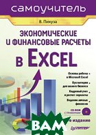 Экономические и финансовые расчеты в Excel. Самоучитель. 2-е издание  Пикуза Владимир, Гаращенко Александр  купить