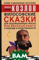 Философские сказки для обдумывающих житье, или Веселая книга о свободе и нравственности.   Козлов Н.  купить