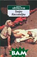 Тавро Кассандры. Серия «Азбука-классика» (pocket-book)   Айтматов Ч. купить