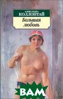 Большая любовь . Серия «Азбука-классика» (pocket-book)   Коллонтай А. М.  купить