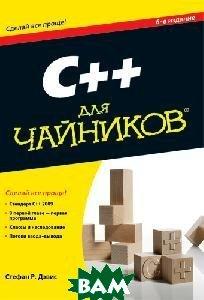 C++ для `чайников`. 6-е издание / C++ for Dummies  Стефан Р. Дэвис / Stephen R. Davis купить