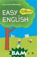 Easy English. Легкий английский. 5-е издание  Васильев К. Б купить