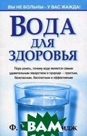 Вода для здоровья. 6-е издание  Батмангхелидж Ф. купить