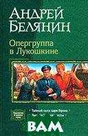 Опергруппа в Лукошкине. Авторский сборник.   Андрей Белянин купить