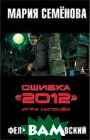 Ошибка «2012». Игра нипочём  Семёнова М., Разумовский Ф.  купить