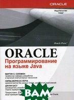 Oracle. Программирование на языке Java  Соломон М. К., Мориссо-Леруа Н., Басу Д.  купить