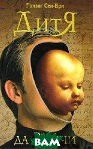 Дитя да Винчи / L'enfant de Vinci  Гонзаг Сен-Бри купить