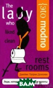 Леди, которая любила чистые туалеты. Серия: Это модно / The Lady Who Liked Clean Rest Rooms  Джеймс Патрик Донливи / James Patrick Donleavy купить