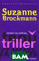 ������ �� ������. �� �����. �����: ���� ������� / Gone Too Far 