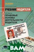 Правовые основы деятельности водителя. 8-е изд.  Смагин А.В купить