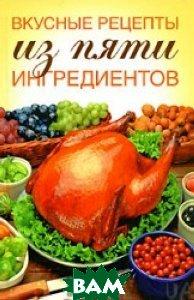 Вкусные рецепты из пяти ингредиентов   купить