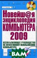 Новейшая энциклопедия компьютера 2009  Кушнир А.Н. купить