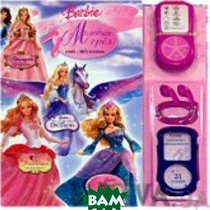 Мелодии грез. Серия: «Barbie»   купить