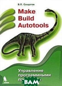 Make Build Autotools. Управление программными проектами  Солдатов В.П. купить