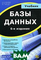 Базы данных. 6-е издание  Хомоненко А. купить
