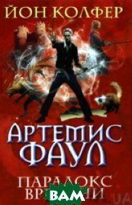 Артемис Фаул. Парадокс времени / Artemis Fowl and the Time Paradox