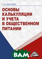 Основы калькуляции и учета в общественном питании. 7-е изд  Т. И. Перетятко купить