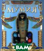 Мумия. Великие тайны древности. Книжка-игрушка  Лорейн Хоппинг; Илл. Д.Бич, Р.Хобсон купить