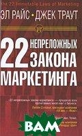 22 непреложных закона маркетинга / The 22 Immutable Laws of Marketing  Райс Э., Траут Дж. / Al Ries, Jack Trout купить
