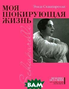 ��� ���������� �����. �����: Memoires de la mode �� ���������� ��������� / Shocking  ����� ����������� / Elsa Schiaparelli ������