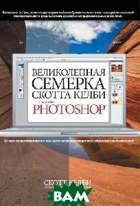 Система `великолепная семерка` Скотта Келби для Adobe Photoshop  / Scott Kelby's 7-Point System for Adobe Photoshop  Скотт Келби / Scott Kelby купить
