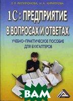 1С: Предприятие в вопросах и ответах. 4-е издание  Кириллова Н.А., Филимонова Е.В. купить