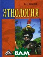 Этнология. 2-е изд., перераб. и доп  Тавадов Г.Т. купить