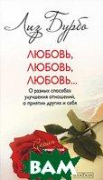 ������, ������, ������. � ������ �������� ��������� ���������, � ������� ������ � ���� / Amour, Amour, Amour: La puissance de l'acceptation  ��� ����� / Lise Bourbeau ������