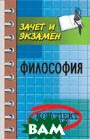 Философия. 13-издание  Кохановский В.П. купить