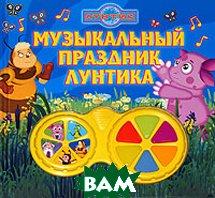 Музыкальный праздник Лунтика  А. Жорин купить