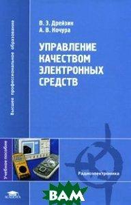 Управление качеством электронных средств. Серия: Высшее профессиональное образование
