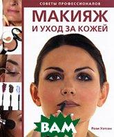Макияж и уход за кожей. Советы профессионалов / Make-Up: The Complete Guide to Professional Results  Рози Уотсон / Rosie Watson купить