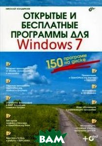Открытые и бесплатные программы для Windows 7  Колдыркаев Н.А. купить