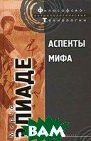 Аспекты мифа. 4-е издание  Элиаде М.  купить